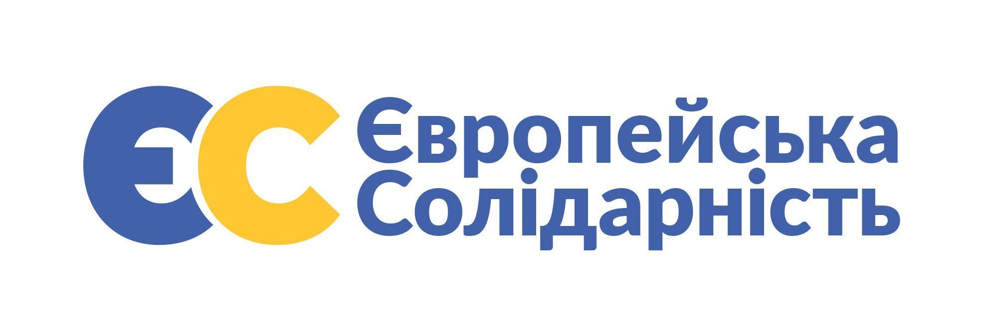 Європейська Солідарність – Львівська територіальна організація